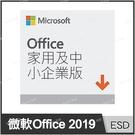 Microsoft Office 2019 ESD 家用及中小企業下載版 【Buy3c奇展】