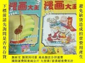 二手書博民逛書店罕見漫畫大全2004年1、3期共2本合售Y278155