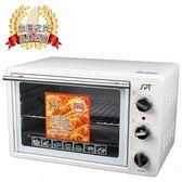 ◤A級福利品‧數量有限◢ 尚朋堂 20公升 雙溫控烤箱 SO-3211 上下溫度獨立調整