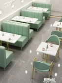 餐廳卡座沙發奶茶店甜品咖啡西餐廳簡約休閒洽談餐飲店桌椅組合ATF 韓美e站ATF 韓美e站