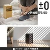 ±0 正負零 XHH-Y120 陶瓷電暖器 電熱器 電暖爐 迷你 日本 加減零 正負零 公司貨 保固一年