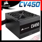 [ PC PARTY ] CORSAIR 海盜船 CV450 450W銅牌 電源供應器 CP-9020209-TW