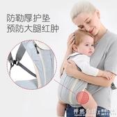前抱式嬰兒背帶多功能四季通用初生抱袋後背式簡易背帶嬰兒背巾 怦然心動