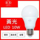 【豪亮燈飾】旭光 LED 10W 燈泡 ...