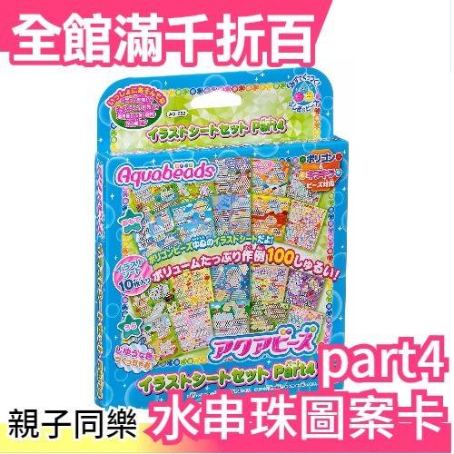 日本 EPOCH DIY 夢幻星星水串珠 圖案卡 24色專用 10張(雙面) Part4【小福部屋】