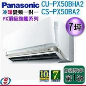 【信源】7坪~ 人體日照雙感應【Panasonic冷暖變頻一對一】CS-PX50BA2+CU-PX50BHA2 (含標準安裝)