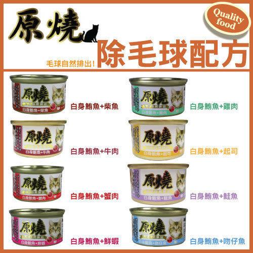 *WANG*【24罐組】《貓》原燒水煮毛球自然排出貓罐-80g/隨機出貨 /補貨中