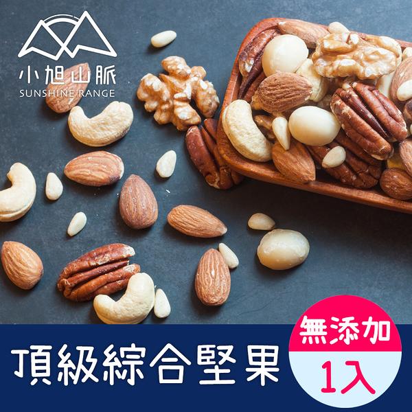 頂級無調味綜合堅果1入(250g/包)【小旭山脈】