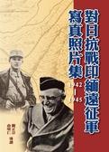 對日抗戰印緬遠征軍寫真照片集(1942-1945)(精裝)