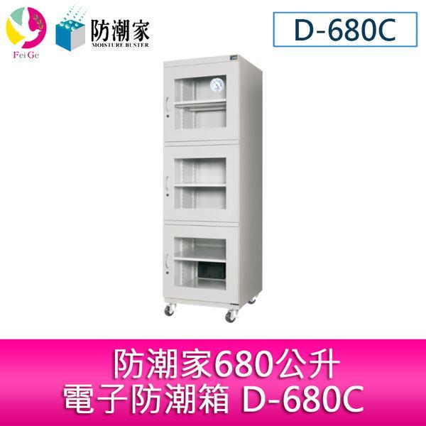 分期零利率 防潮家680公升電子防潮箱 D-680C