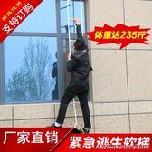 逃生梯樹脂消防逃生繩梯戶外登山攀巖高空作業家用尼龍防滑救生工程軟梯 摩可美家