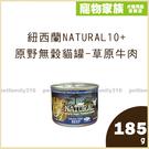 寵物家族-紐西蘭NATURAL10+原野無穀機能主食貓罐-草原牛肉185g