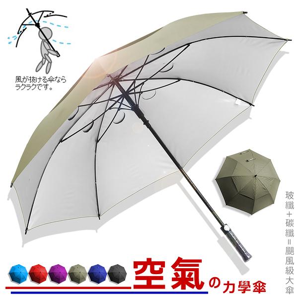 │雙層│56吋高爾夫球傘-嵌入式開關 /雨傘長傘大傘洋傘遮陽傘抗UV傘防風傘非自動傘反向傘+5