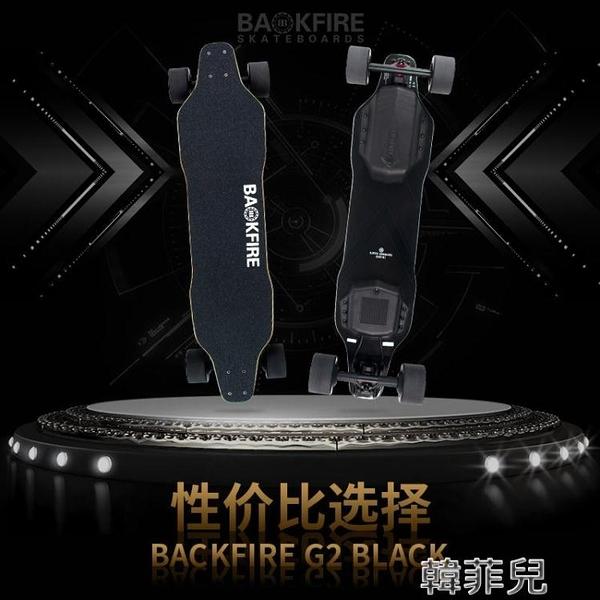 電動滑板車 BACKFIRE G2 BLACK電動滑板 雙驅四輪無線遙控電動滑板成人代步車 MKS韓菲兒