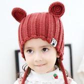 兒童帽子秋冬季1-3歲男女寶寶毛線帽子可愛嬰兒公主韓國護耳帽潮 概念3C旗艦店
