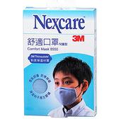 3M 舒適兒童口罩 粉藍 #超值優惠【躍獅】