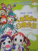 【書寶二手書T5/少年童書_YBX】看童話,交朋友-人氣滿分的白雪公主_畫樹工作室