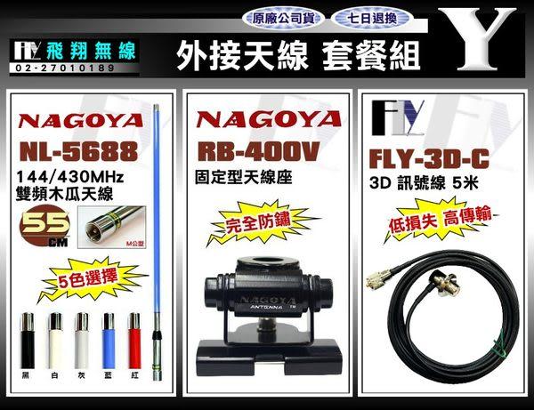 《飛翔無線》外接天線 套餐組 Y〔NL-5688雙頻木瓜天線 RB-400V固定型天線座 FLY-3D-C訊號線〕