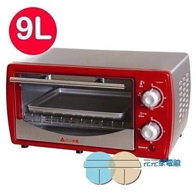 *元元家電館 *元山牌 9L歐風不鏽鋼電烤箱 YS-529OT