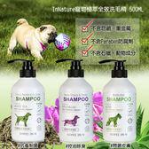 自然匯In Nature 寵物植萃抗蚤制菌/問題皮膚/控油除臭全效洗毛精