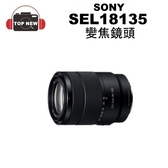 SONY 索尼 SEL18135 高倍率 標準 變焦鏡 7.5x變焦 E18-135mm F3.5-5.6 (E 接環專屬鏡頭) 公司貨  台南-上新