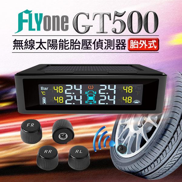 FLYone GT500 無線太陽能 胎壓偵測器 TPMS 彩色螢幕+送雙USB車充頭+USB傳輸線【FLYone泓愷】