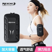 手機臂包 跑步手機臂包男女款通用運動手機臂套健身臂袋手腕包裝備蘋果華為 MKS免運