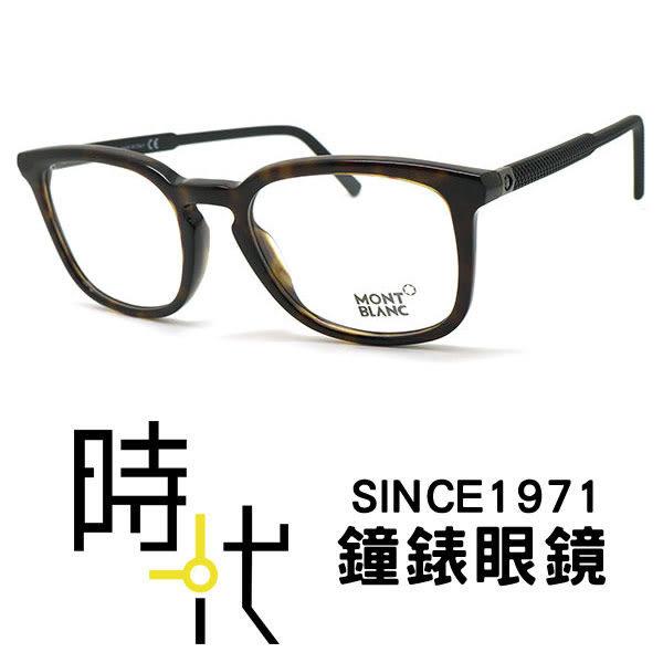 【台南 時代眼鏡 MontBlanc】萬寶龍 光學眼鏡鏡框 MB609 056 經典品味 商務氣質 公司貨開發票