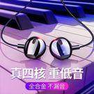 耳機 耳機入耳式高音質適用vivo華為oppo蘋果6小米手機 莎瓦迪卡
