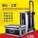 定做拉桿工具箱多功能維修大號鋁合金箱子密碼鎖帶輪子收納航空箱 3C優購