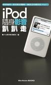 (二手書)iPod隨身影音趴趴走