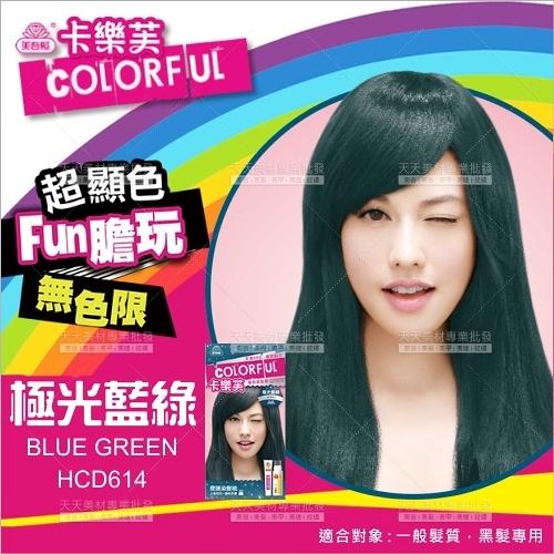 卡樂芙COLORFUL優質染髮霜(50g*2)-極光藍綠[58708]