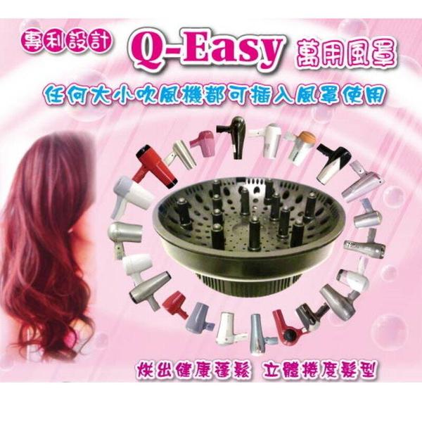 【GJ440】Q-EASY萬用烘髮罩 美髮專業級 熱風罩.烘罩.熱風罩.台灣製 耐熱200度 EZGO商城