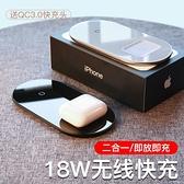 倍思無線充電器蘋果11專用18W快充板手表iwatch三合一iPhonex 聖誕節全館免運