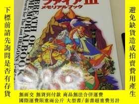 二手書博民逛書店ブレス罕見オブ ファイア 龍戰士3 memorial book