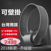 特賣現貨-升級版無葉電風扇 家用超靜音臺式壁掛式兩用落地遙控110vLX