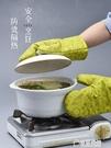 【展藝隔熱手套】耐高溫防燙加厚煲湯烤箱微波爐烘焙手套兩只裝 草莓妞妞