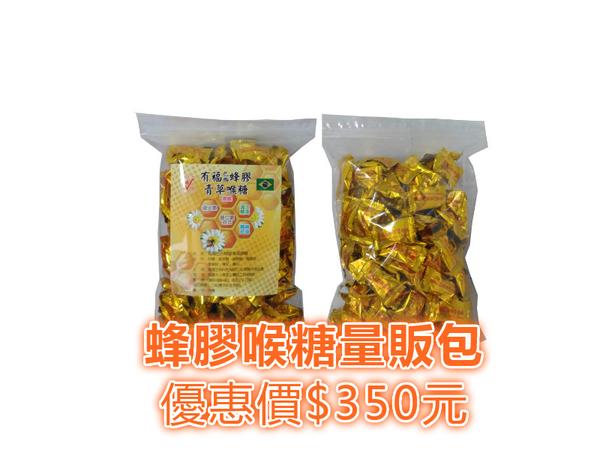有福巴西蜂膠  蜂膠喉糖 量販促銷優惠價$350元  限時搶購!!