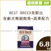 寵物家族-BEST BREED貝斯比 全齡犬無穀鮭魚+蔬果配方6.8kg