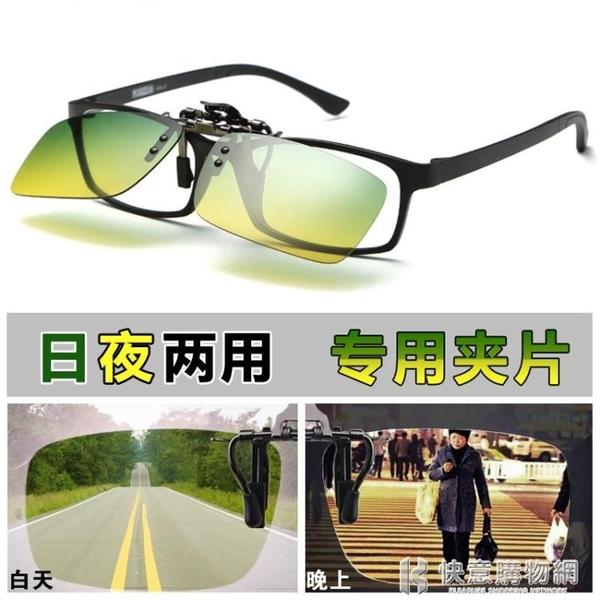 夜視鏡偏光墨鏡夾片式男女夾片司機開車駕駛夜視眼鏡日夜兩用 快意購物網