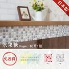 馬賽克貼片【水果糖】免運 10片1組【獨家商品】3D立體壁貼 磁磚貼 自黏馬賽克 磁磚DIY-小片瓷磚