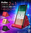 [哈GAME族]免運費 可刷卡 aibo 二合一手機支架立體藍牙喇叭 A2DP立體聲 內建麥克風免持聽筒 LA-BT-L05
