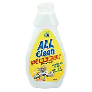 多益得水垢鏽斑清潔劑250CC (倒出來是藍綠色)