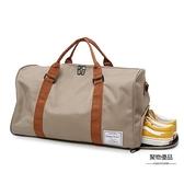 牛津布大容量斜挎旅行包手提登機行李袋獨立鞋倉男女運動健身【聚物優品】