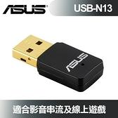 ASUS 華碩 USB-N13 C1 N300 無線網卡
