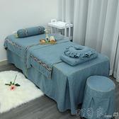 新款美容床罩四件套高檔簡約純色美容院專用按摩推拿床罩英 町目家
