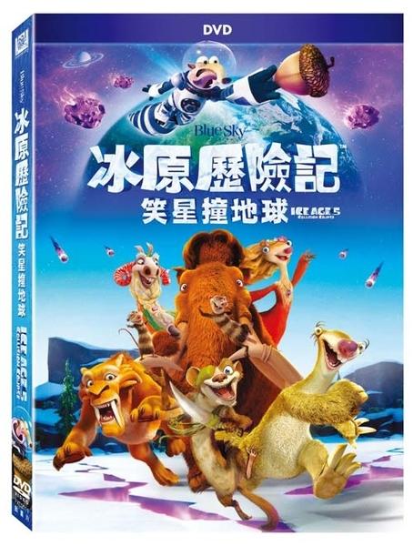 【停看聽音響唱片】【DVD】冰原歷險記:笑星撞地球