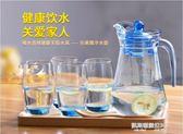 玻璃冷水壺扎壺玻璃壺涼水杯耐熱大容量家用套裝透明涼水壺igo  凱斯盾數位3c