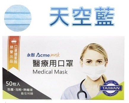 單鋼印►永猷醫療用 成人平面口罩(未滅菌) 藍色 (50入/盒) 成人醫療口罩