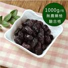 進口急凍莓果-桑椹1公斤/包...